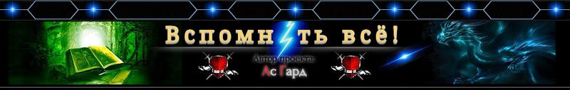 ВСПОМНИТЬ ВСЁ! Официальный форум сайта as-gard.com