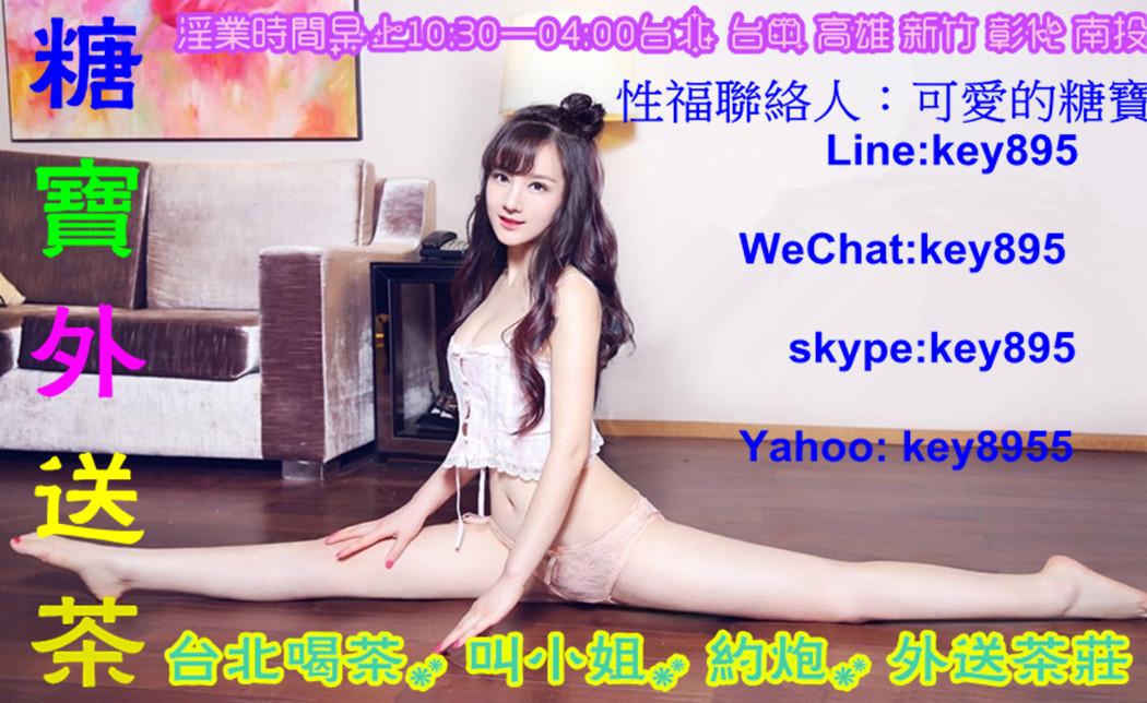 大台灣外送叫小姐line/sky:key895台北酒店叫小姐,台中約炮,台中外送