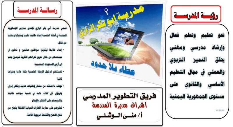 مدرسة ابو بكر الرازي-صنعاء-اليمن