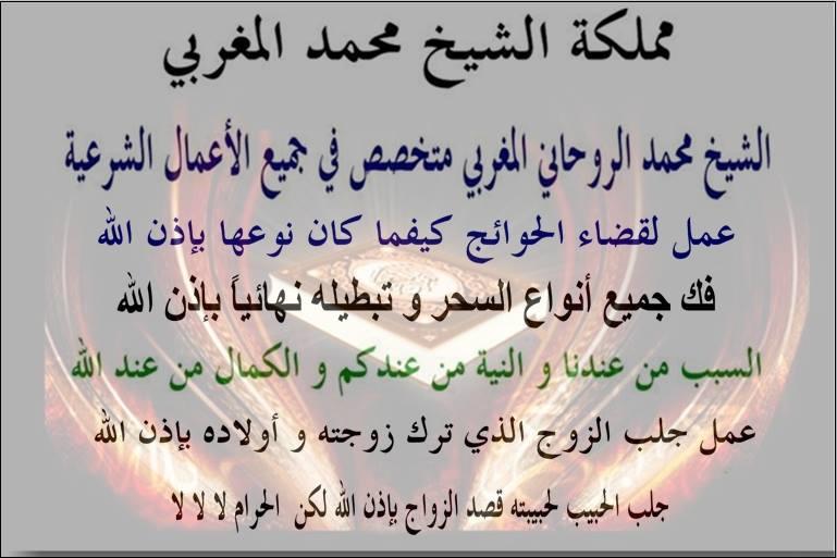 جوال الشيخ محمد : 00212665777790