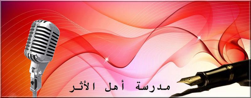 Ahlul-Athar