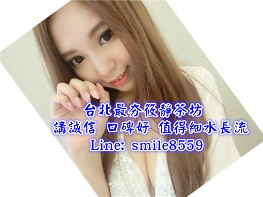 台北外約 台北援交  台北外叫Line: smile8559